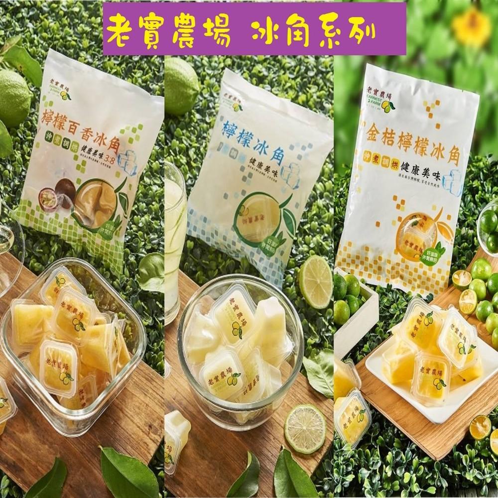 老實農場-檸檬冰角1袋10顆 (百香/檸檬) 二種口味《喬大海鮮屋》