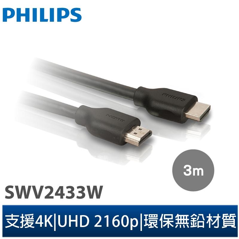 【Philips 飛利浦】3.0m 高速HDMI 乙太網路傳輸線(SWV2433W/10)