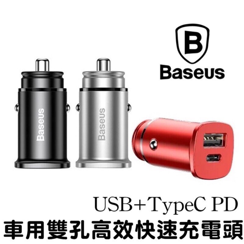 Baseus倍思 車充頭 USB TypeC專用