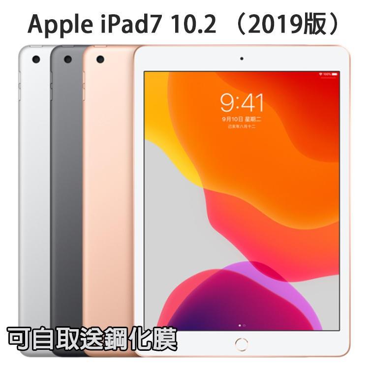 Apple iPad7 10.2(2019版)128G 32G Wifi LTE 4G插卡 蘋果平板電腦 福利機 開發票