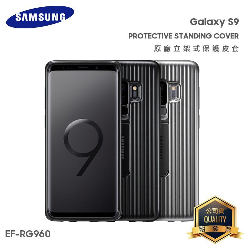 SAMSUNG S9 / S9 Plus S9+ 原廠立架式保護皮套 EF-RG960 EF-RG965 保護殼 背蓋