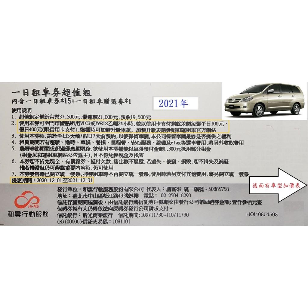 以和運租車券租INNOVA 2.0(5人座)購券外取車再刷平日500元、假日850元