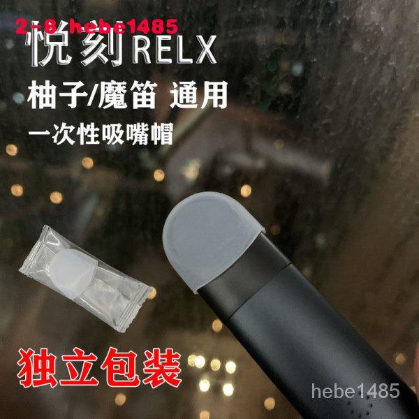 悅刻RELX試抽過濾吸帽柚子魔笛綠蘿小野非我福祿一次性保護套-BH