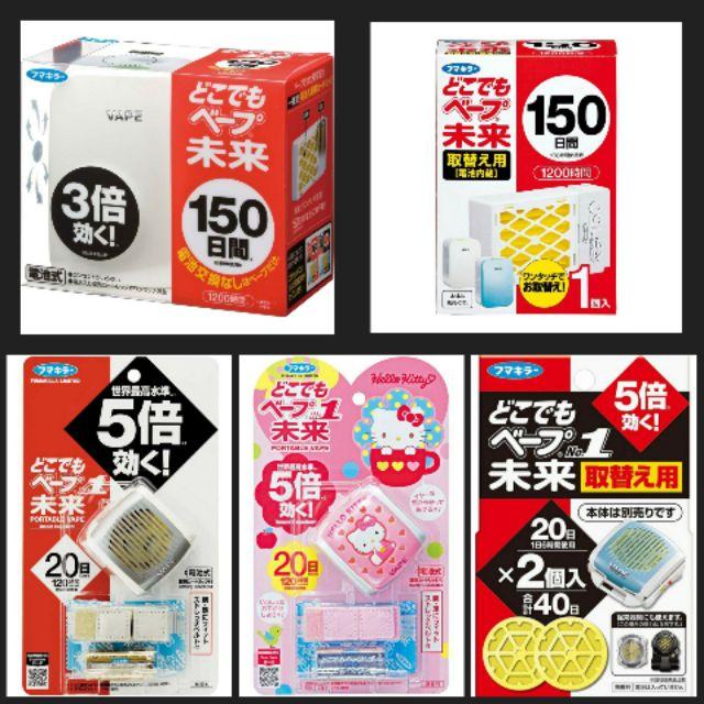 🚩現貨🚩日本未來VAPE防蚊器 補充包150日 日本VAPE 未來五倍強效手錶款便攜電子驅蚊器 一般款 Kitty款