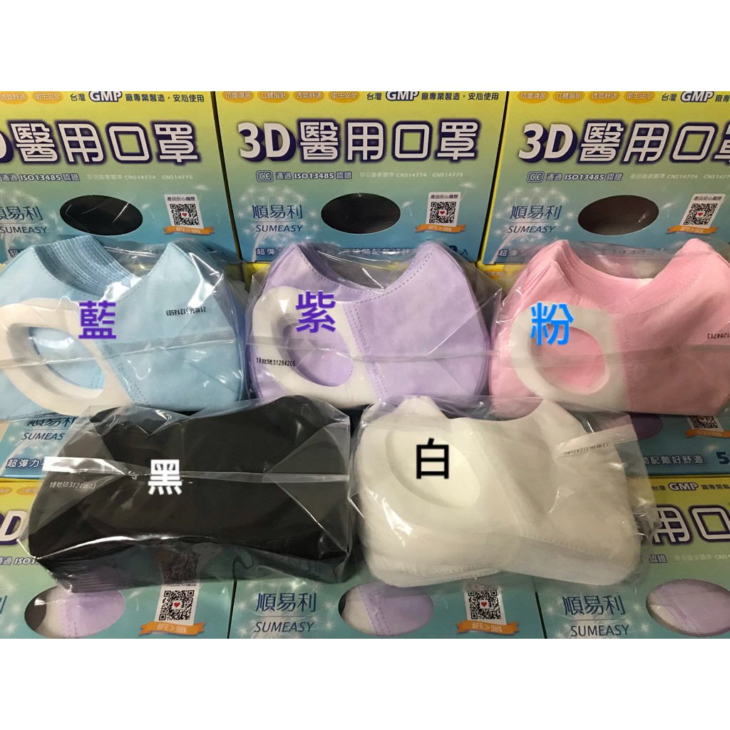 附發票❤台灣製造順易利3D立體醫用口罩