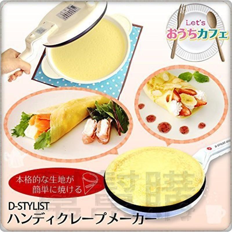 日本 D-Stylist KK-00298 手工 法式 可麗餅機