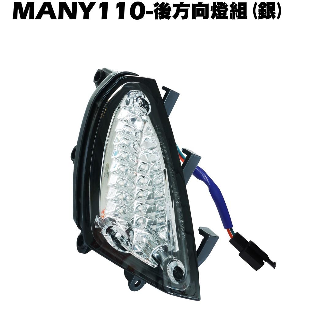 MANY 110-後方向燈組(銀)【正原廠零件、SE22BM、SE22BC、SE22BK、光陽日行燈大燈後燈】