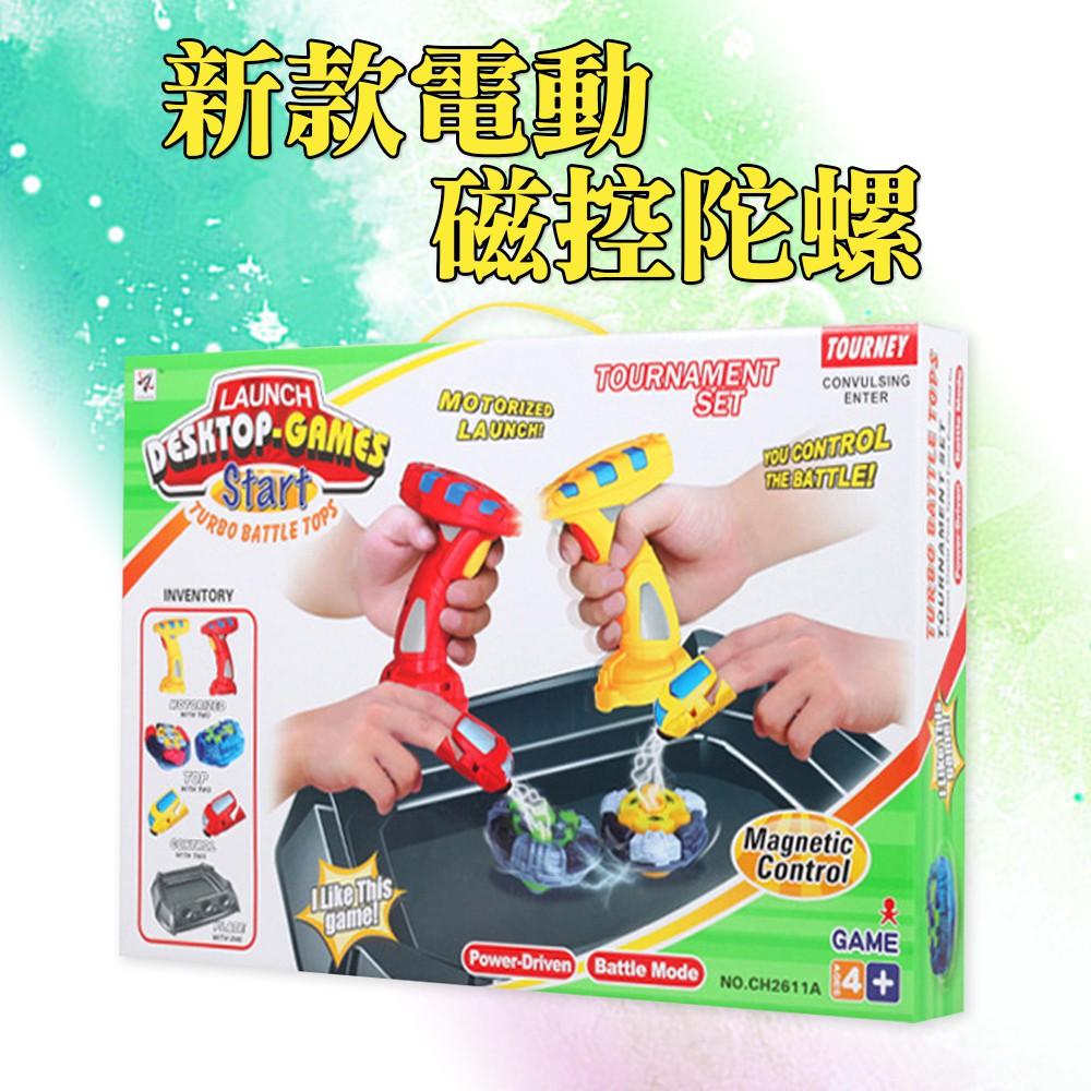新款電動磁控陀螺 磁性魔幻陀螺對戰盤/雙人對戰手指操控陀螺遊戲/戰鬥陀螺/玩具/遊戲/生日禮物/03 現貨Q15