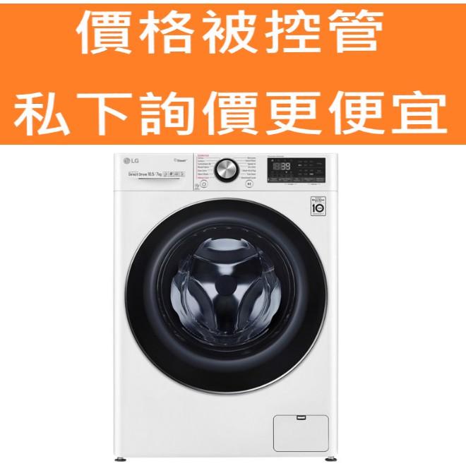 全新品,公司貨,詢價更便宜 LG樂金 9公斤滾筒洗衣機WD-S90VDW