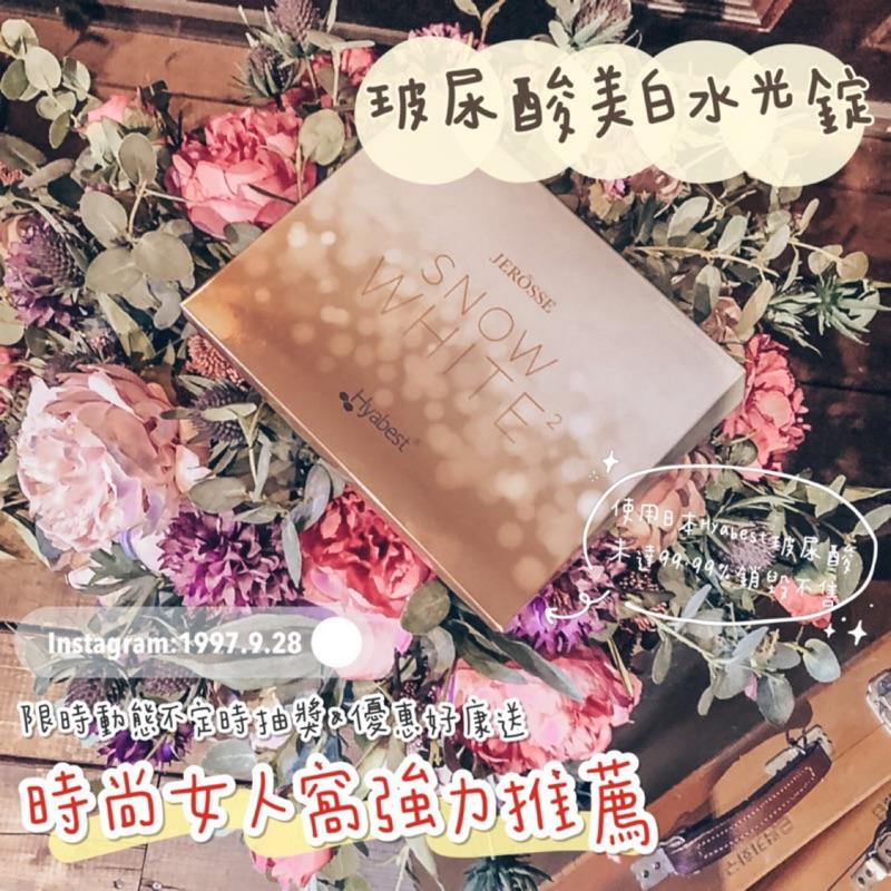 🔥現貨供應🔥🚚免運🉑️刷卡🇯🇵日本FDA爆水美白水光錠💦口服玻尿酸 3盒現省600💖婕樂纖獨家授權✨
