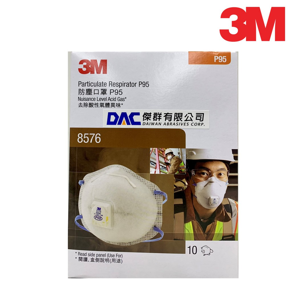 3M P95 含活性碳拋棄式防塵口罩 8576, 盒裝版,(工業用頭帶式) 【3M工業補給站】