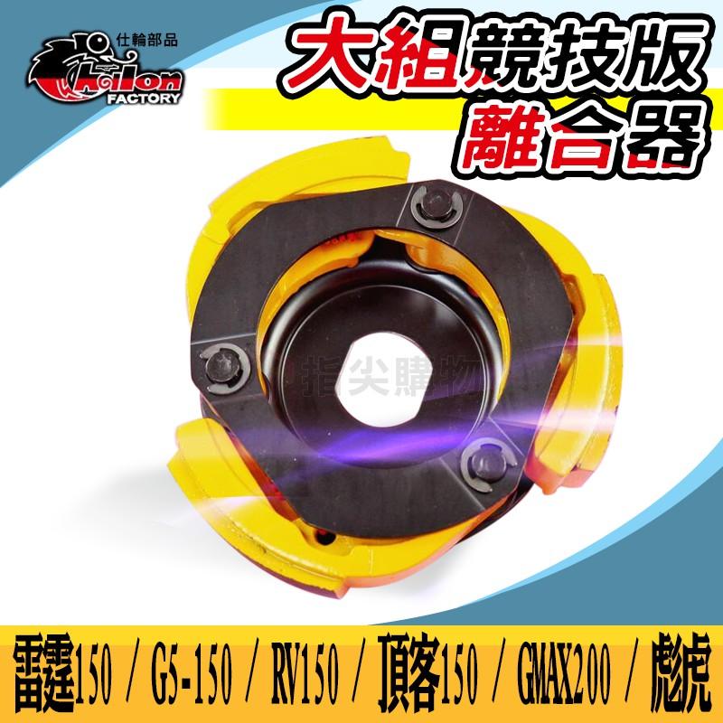 仕輪  大組競技版離合器 後組 傳動離合器 適用 雷霆150 G5150 RV150 GMAX200 頂客150 彪虎