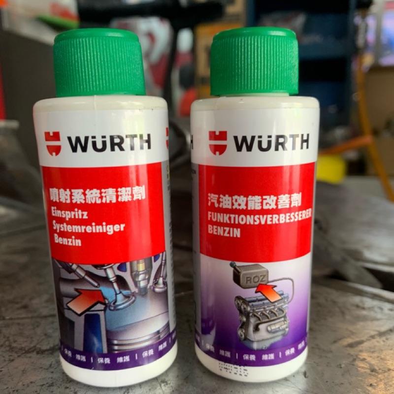 WURTH 福士 汽油能 汽油精 汽油提升劑 噴射系統清潔劑 化油器 噴射引擎清潔劑