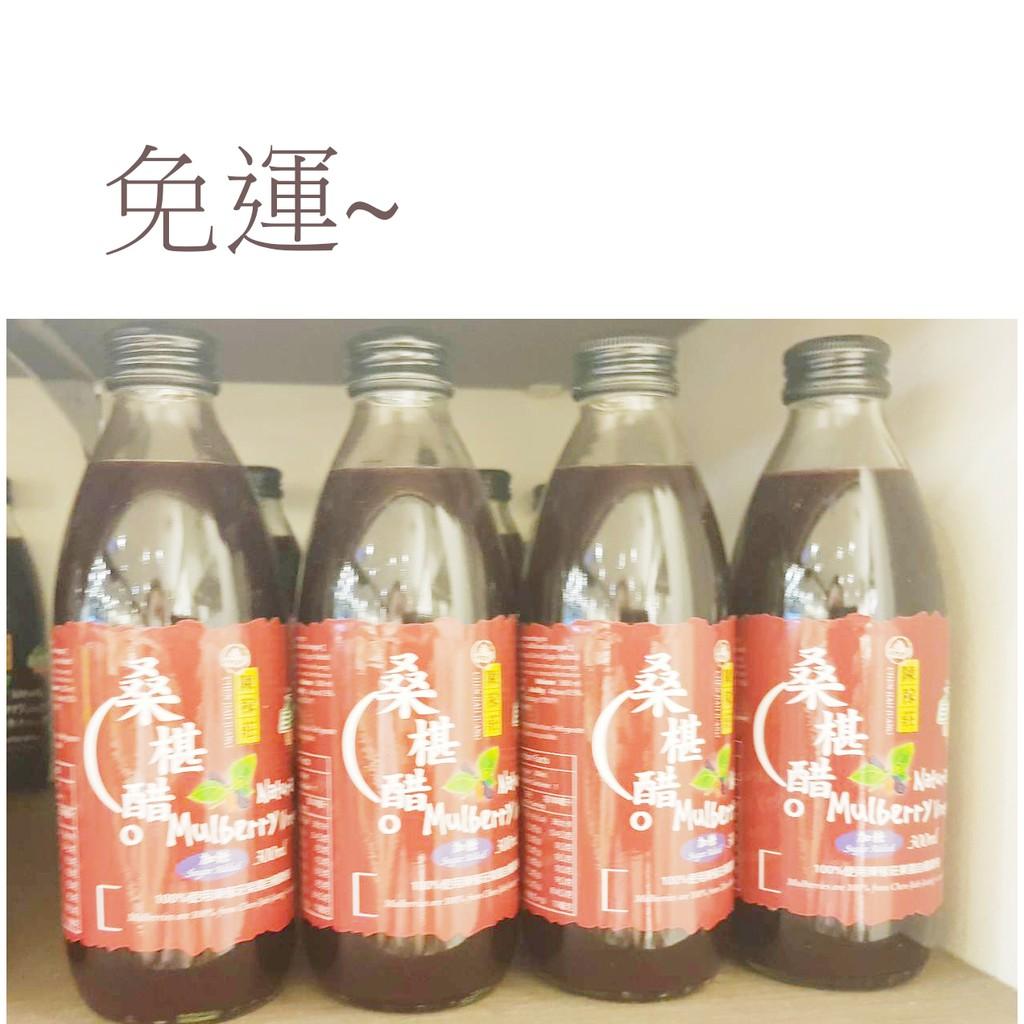 陳稼莊 桑椹汁/桑椹醋 即飲300ML~任選36罐/箱~特價$2160元~免運