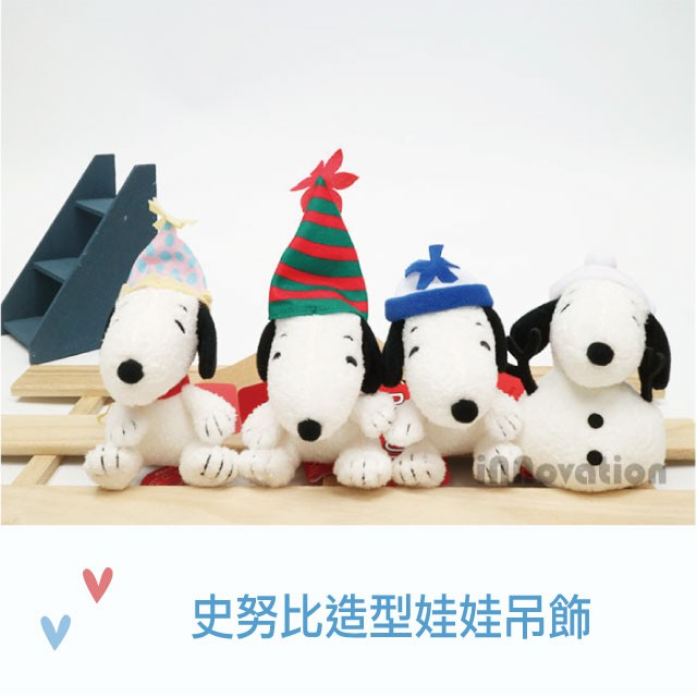【innoshop 玩新】史努比SNOOPY 造型娃娃吊飾