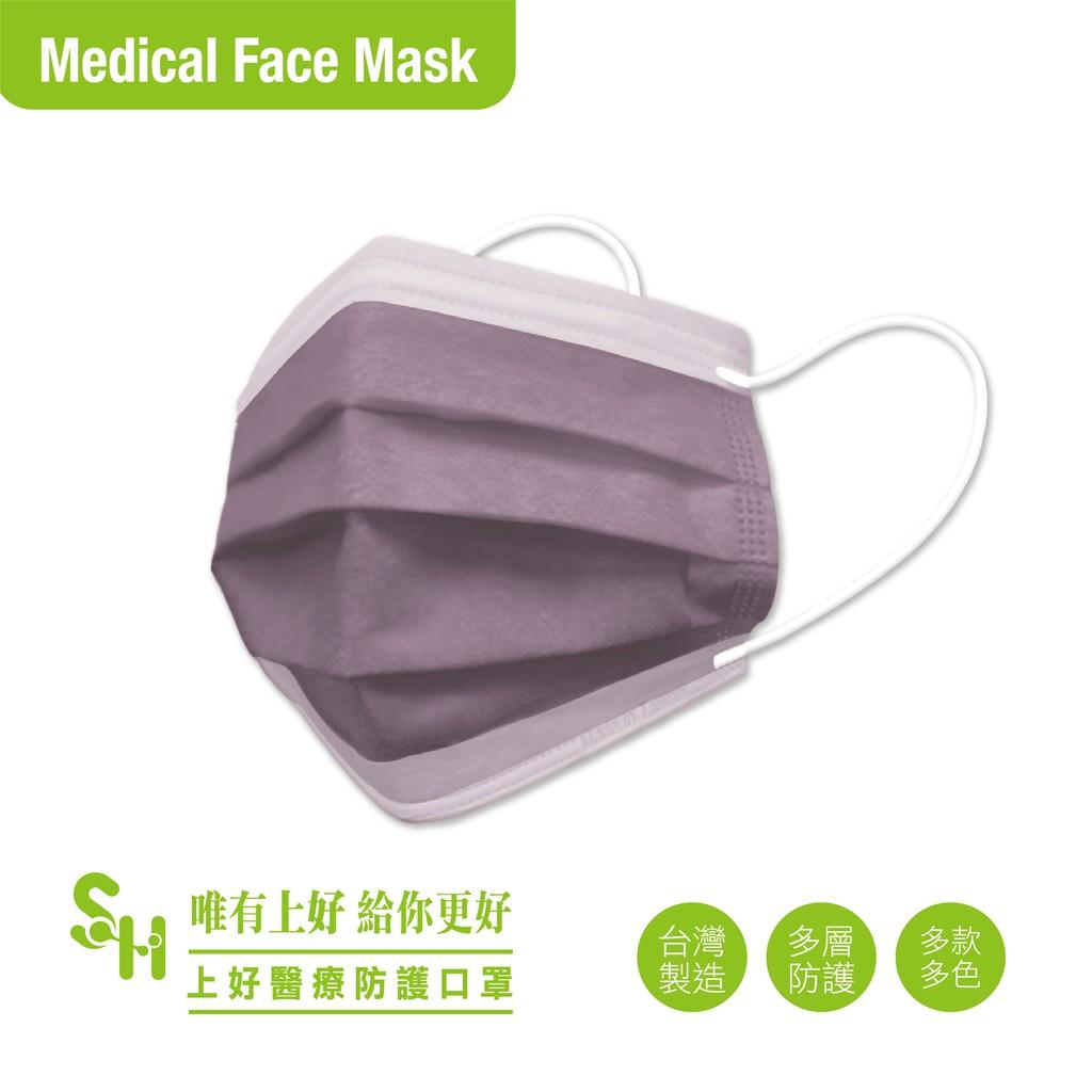 【上好生醫】成人|黛妃紫|50入裝 醫療防護口罩