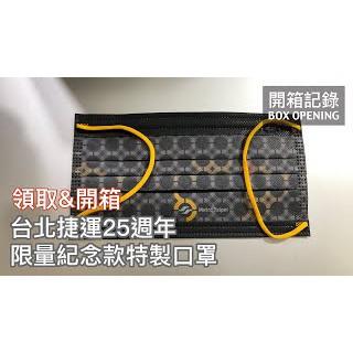 中衛&台北捷運25周年   限量版 成人平面口罩(中和新蘆線。蛋黃線)