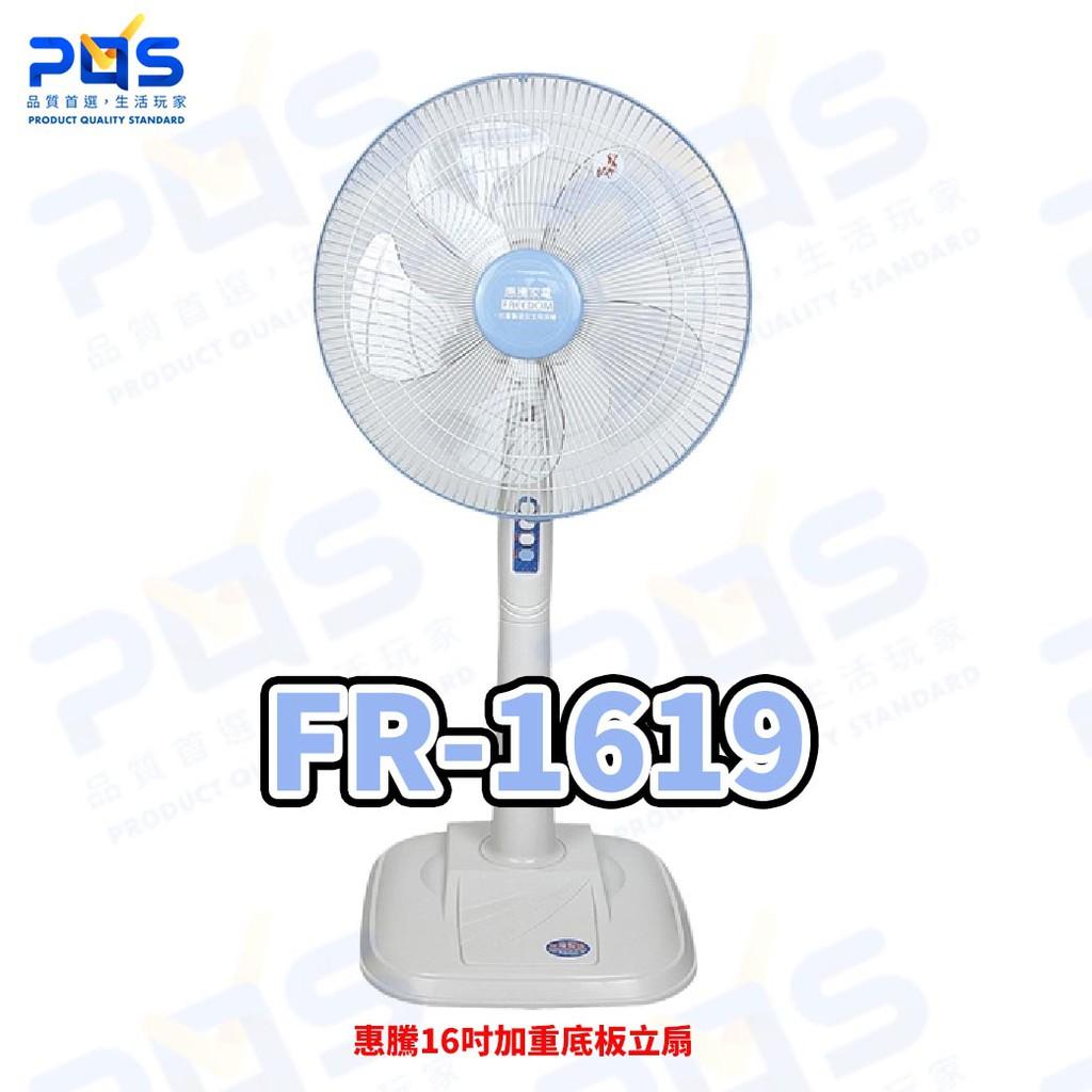 16吋 電風扇 惠騰 FR-1619 加重底板 立扇 電扇 家用扇 直立扇 MIT 台灣 PQS 台南