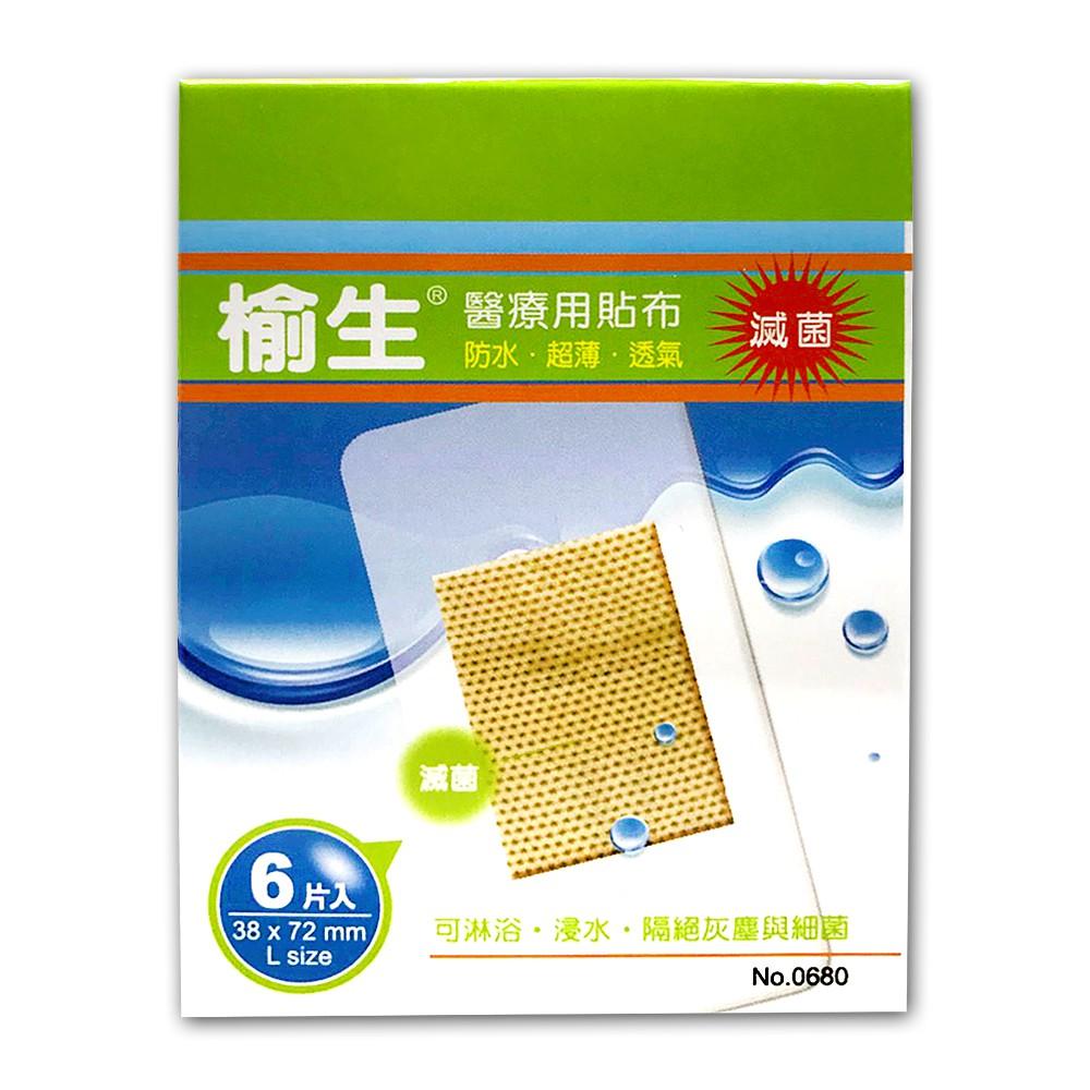 榆生醫療用貼布(滅菌) L 38x72mm 6片裝(淺綠)【瑞昌藥局】015076