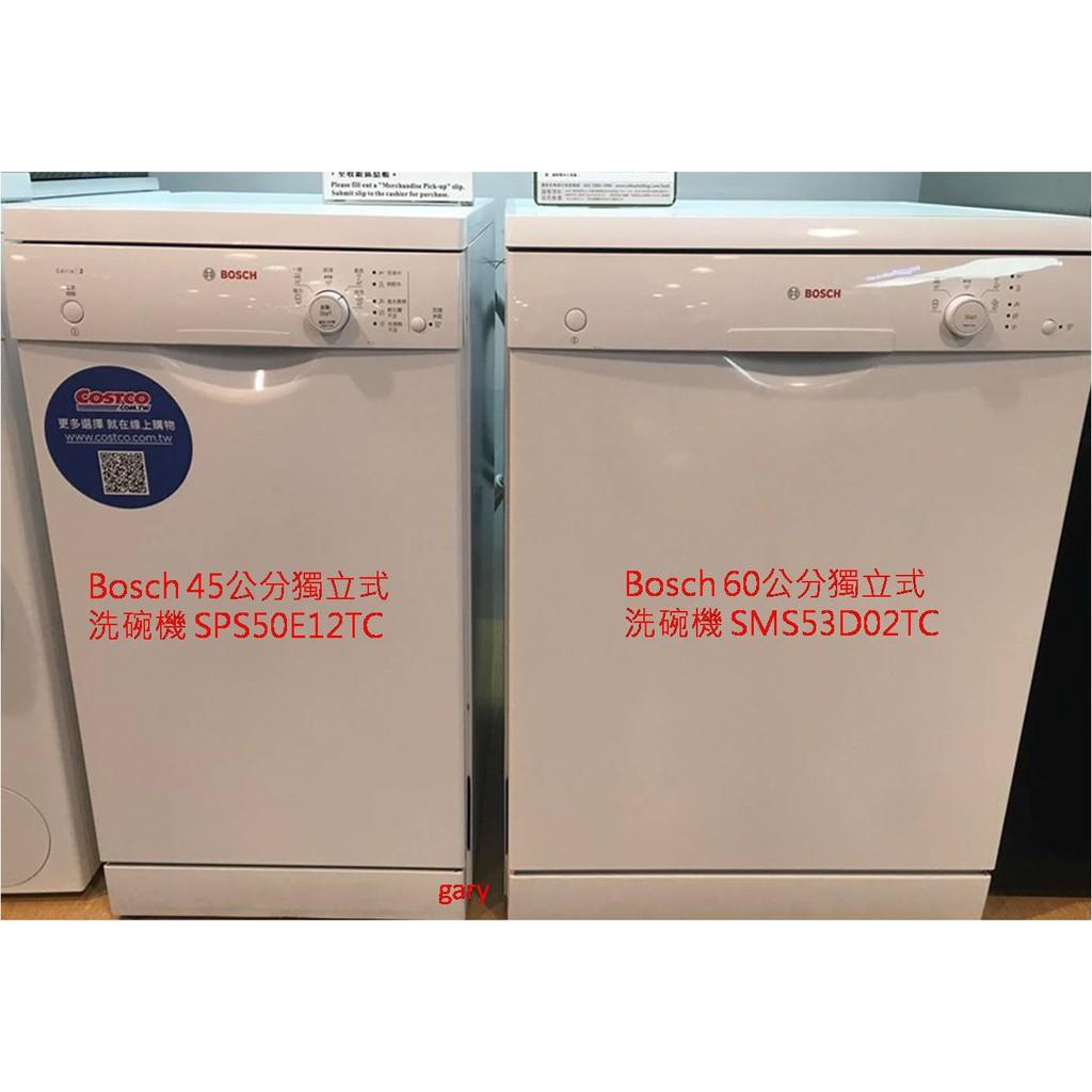 COSTCO好市多代購~Bosch 獨立式 洗碗機