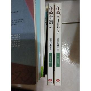 二手 歷史書籍 台灣史 戴寶村 小的與1895 小的台灣史 玉山社 新北市