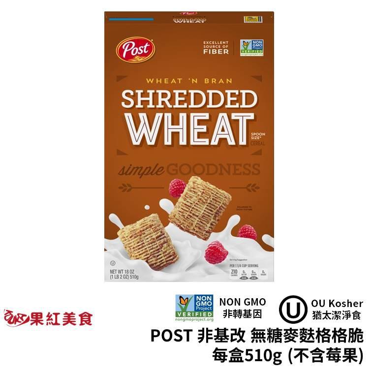 POST 無糖 麥麩 格格脆 510g 不含莓果 無調味 燕麥 多穀物 早餐 麥片 脆片 穀片 穀物