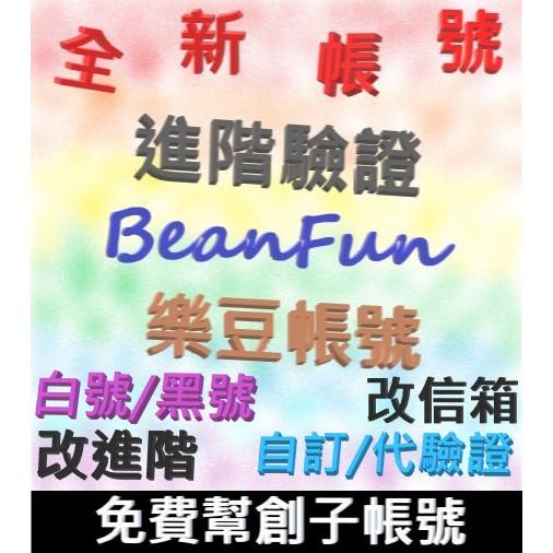 beanfun 進 階 認證 破解