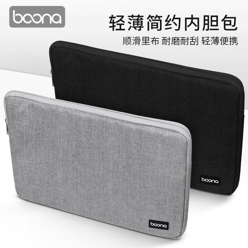【包纳baona】現貨 蘋果Macbook air筆記本電腦內膽包11寸12寸13.3寸15寸防水筆電保護套手拿包