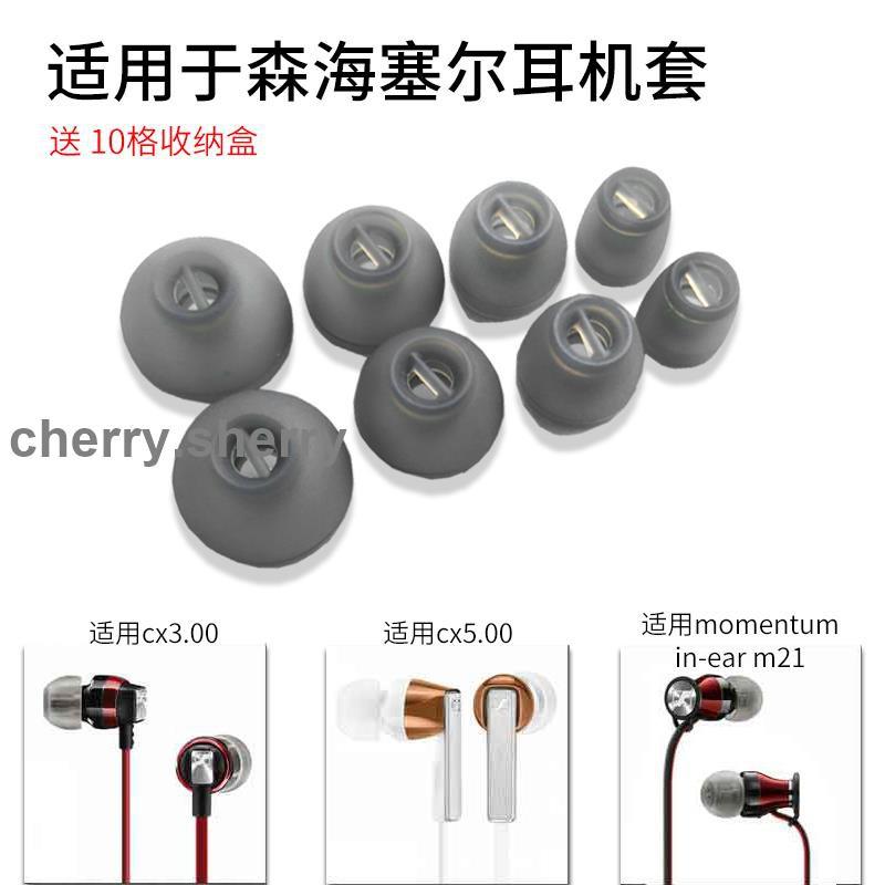 🎲🎀適用森海塞爾cx300s入耳式耳機耳帽CX6.00 CX7.00耳塞耳機套
