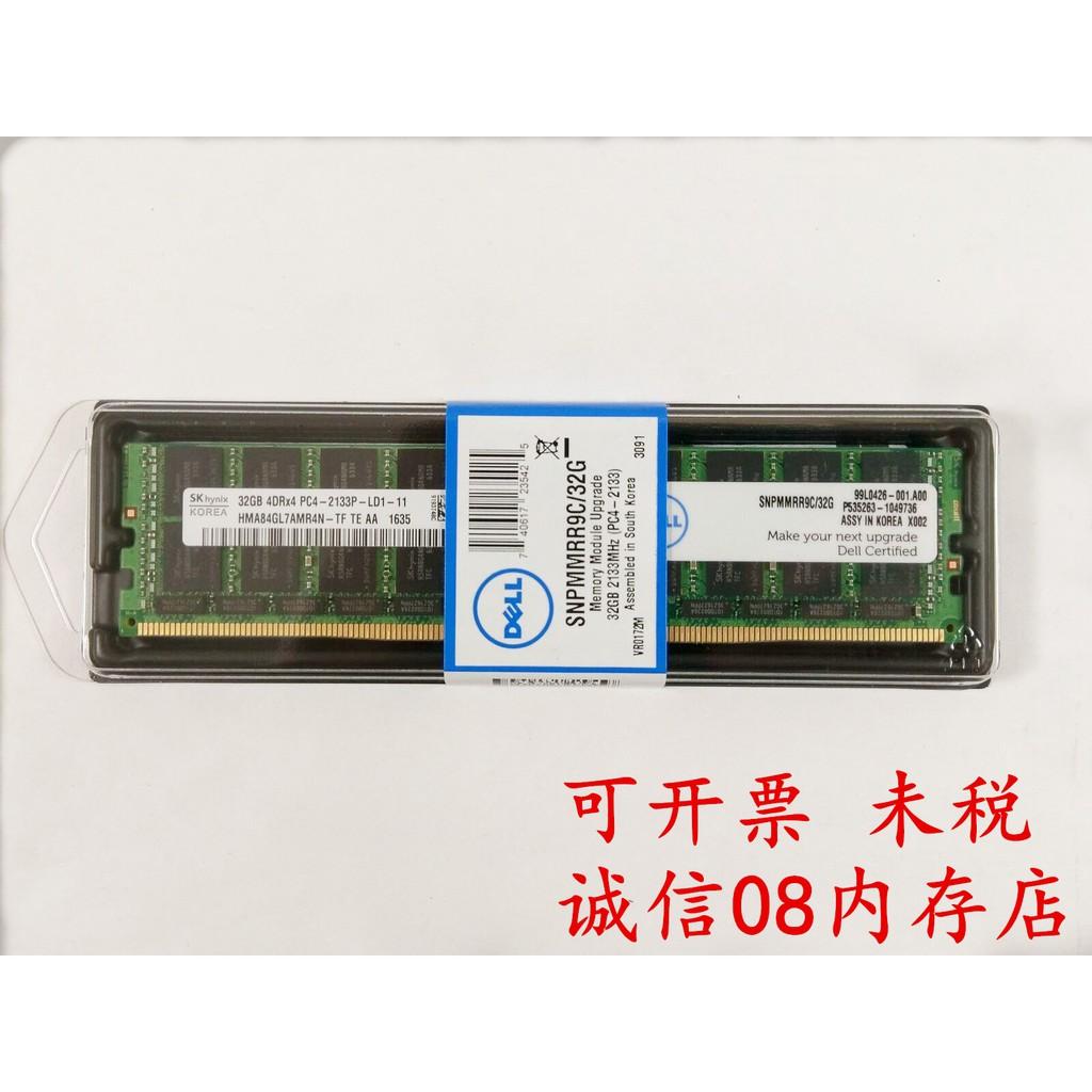 #爆款下殺#DELL盒裝R430 R530 R630 R730 T430 T630 R830 32G服務器內存32GB