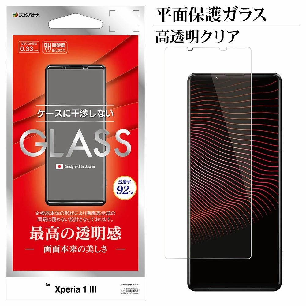 日本Rasta Banana Sony Xperia 1 III 平面保護強化玻璃保護貼(全透明)