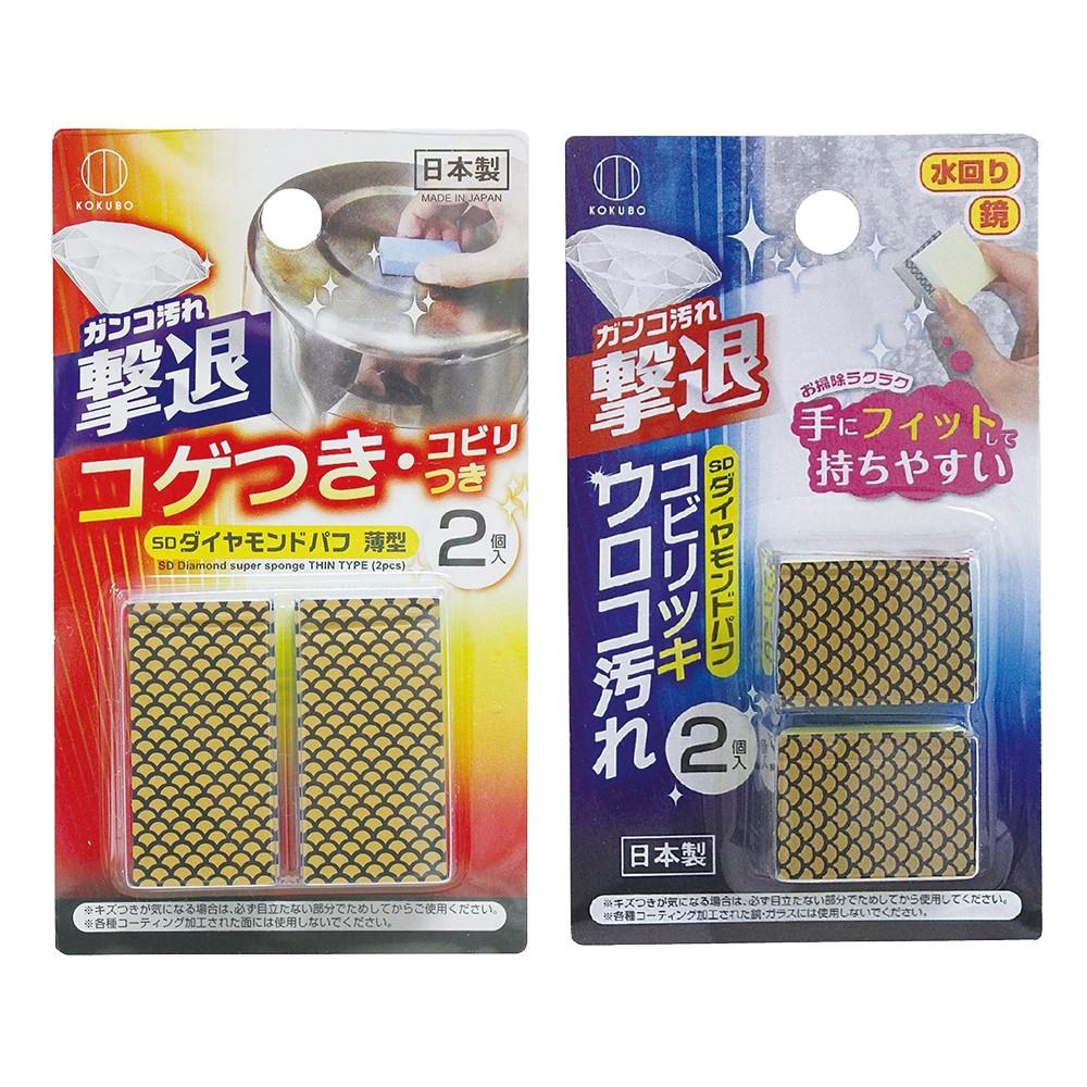 日本 小久保 鑽石鍋具去汙神奇海綿 玻璃鏡面用鑽石海綿 2入組 鍋具 玻璃 鏡面 去汙 清潔 海綿 免清潔劑 阿志小舖