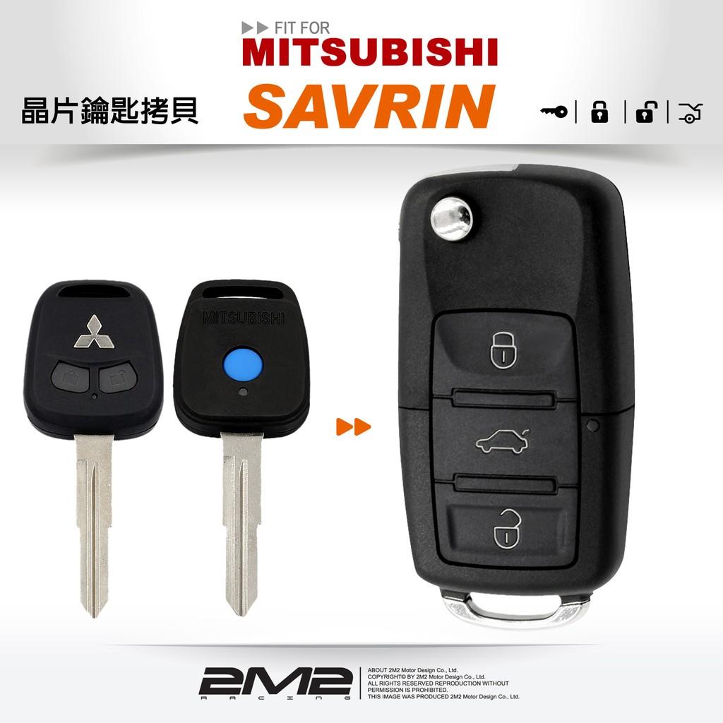 【2M2晶片鑰匙】Mitsubishi SAVRIN 三菱汽車鑰匙 備份鑰匙 拷貝鑰匙 新增鑰匙 遺失免煩惱