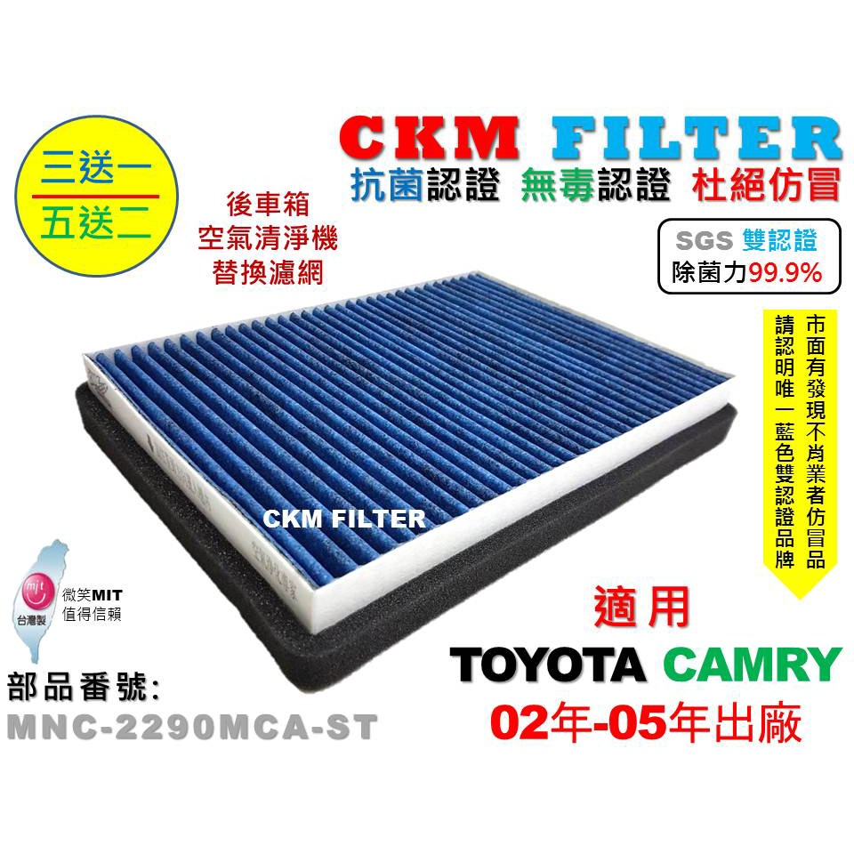 【CKM】TOYOTA CAMRY 02年-05年 除菌 抗菌 無毒 後車箱空氣清淨機活性碳替換濾網 冷氣濾網 空氣濾網