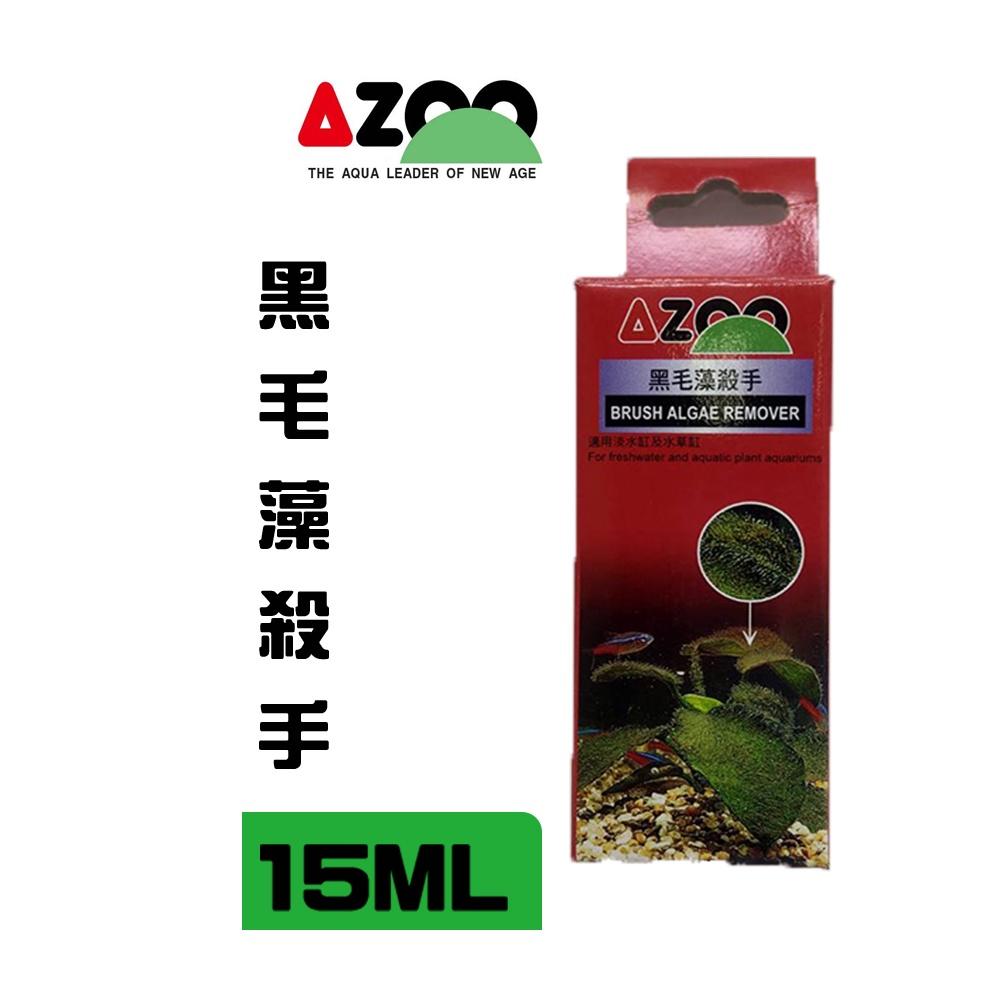 【AZOO】黑毛藻殺手15ml 用量極省 毛貓寵