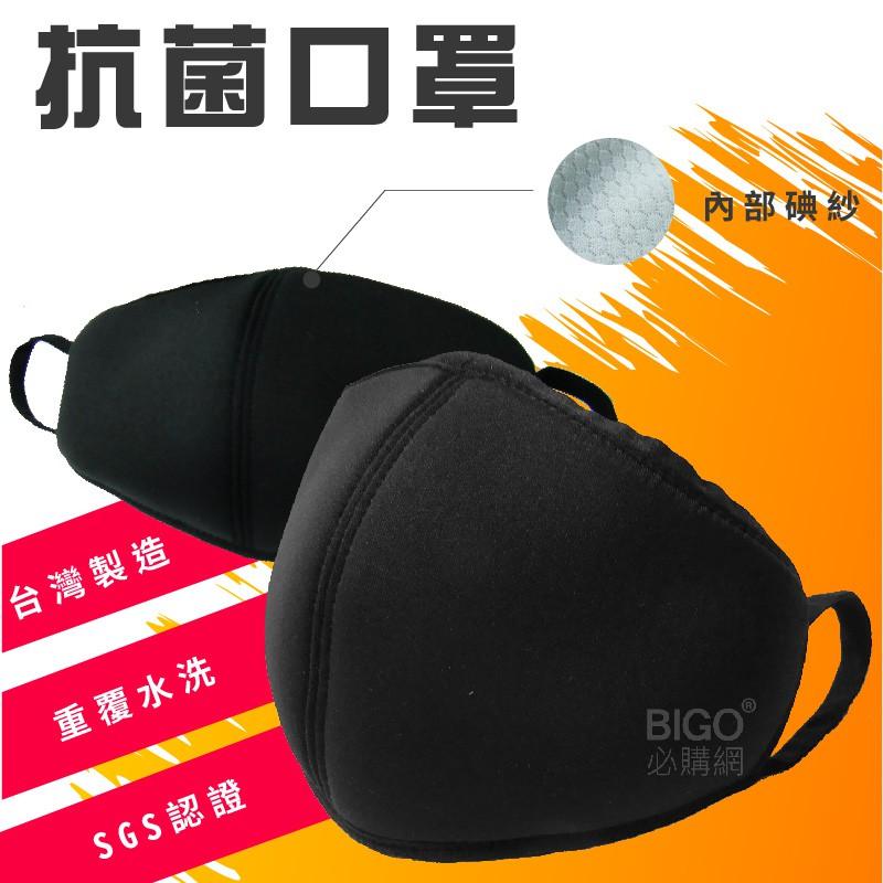 多一層保護〞抗菌口罩 布口罩 (立體造型/抗菌防塵防飛沫/SGS認證/內部碘紗/可重複水洗)