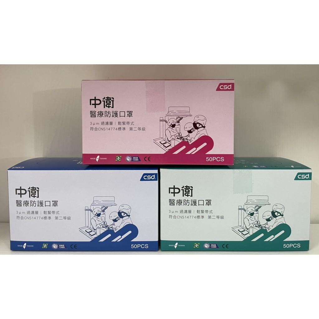 中衛CSD 一級 二級 醫療口罩  50入/盒裝 三鋼印版