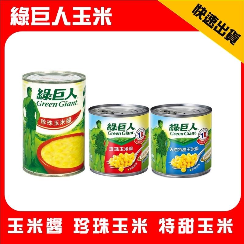 綠巨人  天然特甜玉米粒 珍珠玉米粒 玉米醬 (易開罐)