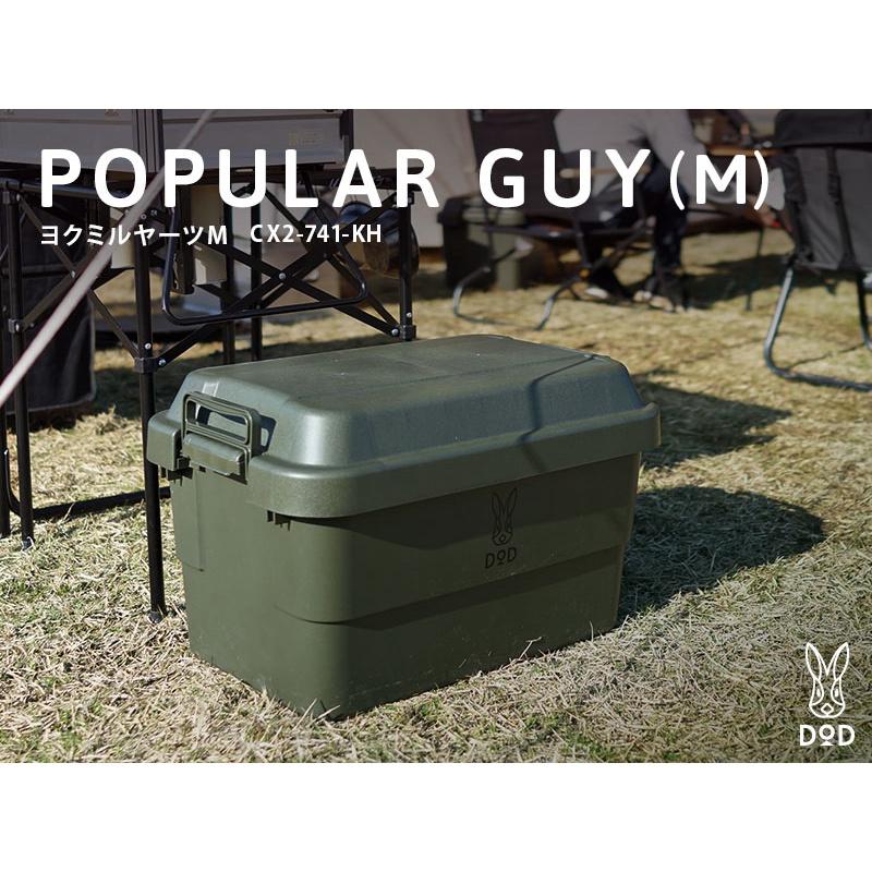 日本🇯🇵現貨🔥DOD兔牌🐰M號收納箱ARMY軍綠色 - POPULAR GUY (M)