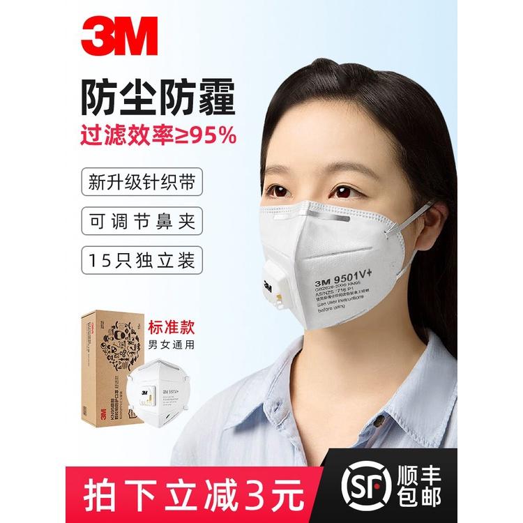 CsTI 新品上新3M口罩9501V防塵防霧霾3d立體KN95防工業粉塵n95級別醫療口鼻罩