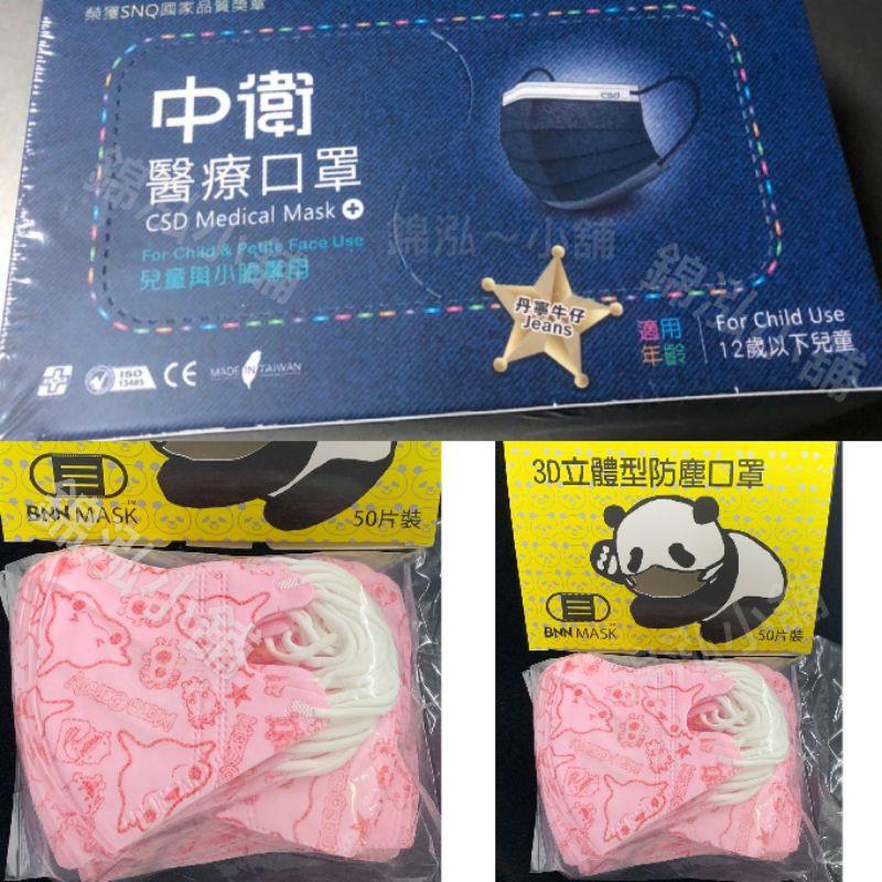 組合~兒童中衛醫療口罩一盒30入+BNN 3D 兒童立體口罩2盒