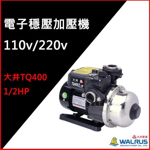@大眾馬達~大井TQ400*1/2HP電子穩壓加壓機、抽水機、高效能馬達、低噪音(已停產)改版最新款TQ400B抗菌環保