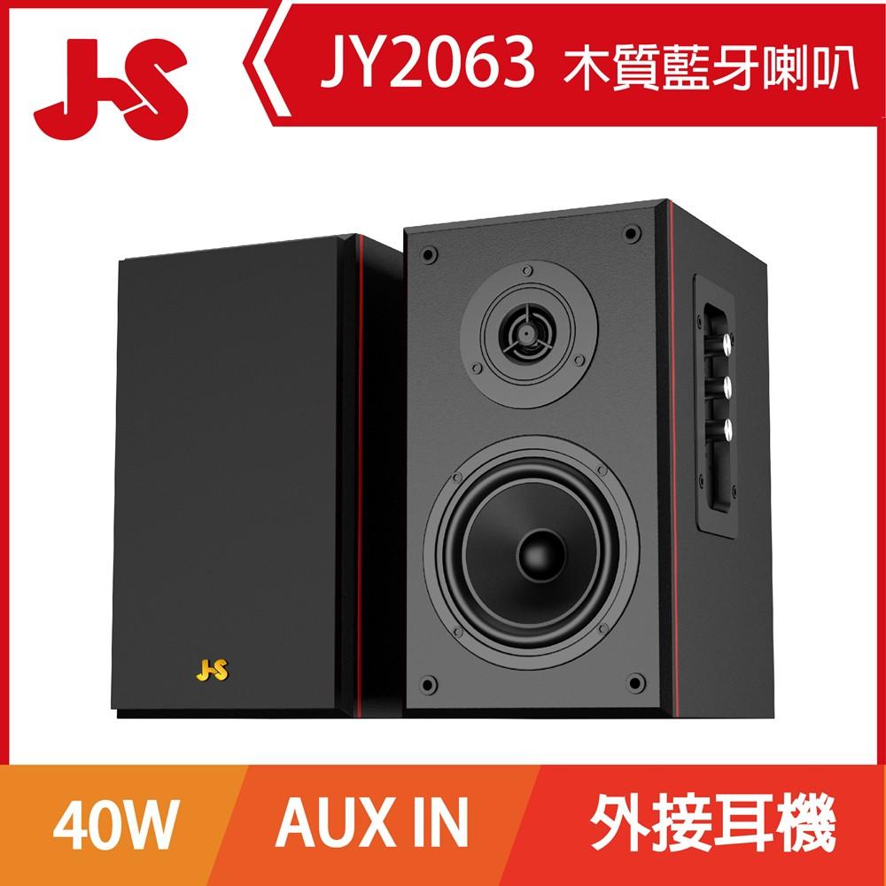 淇譽 JS JY2063 JY 2063 木匠之音 全木質喇叭 兩件式喇叭
