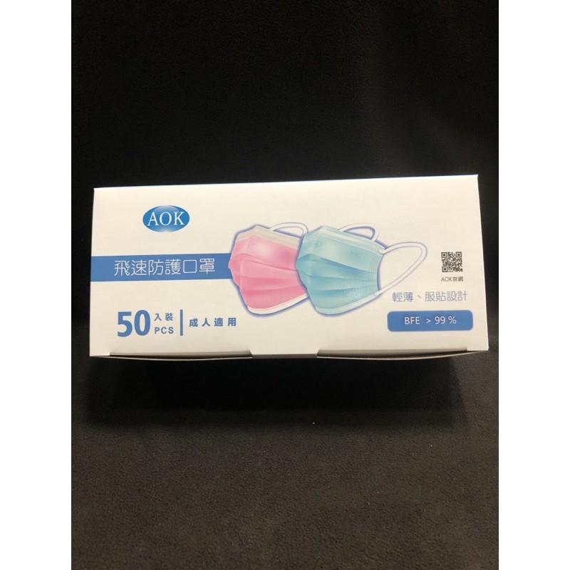 AOK成人平面口罩/50入/粉色