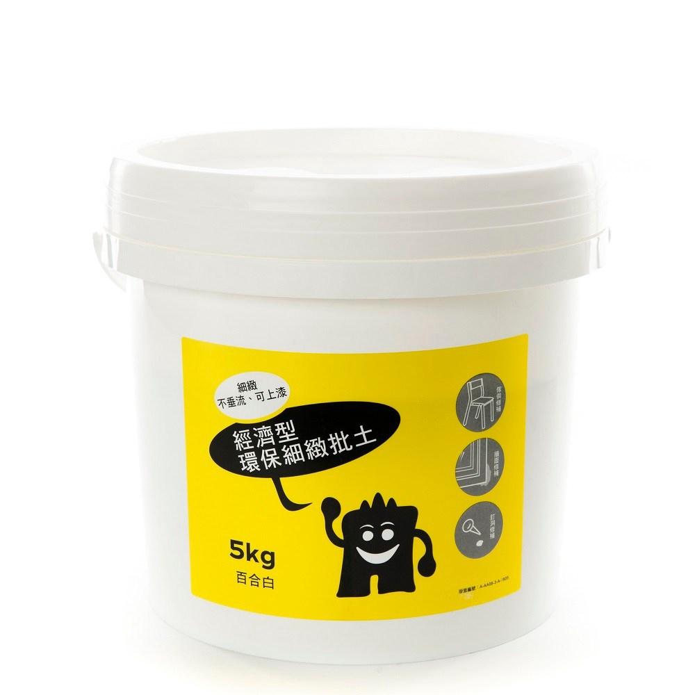 經濟型環保精緻批土 5kg 百合白