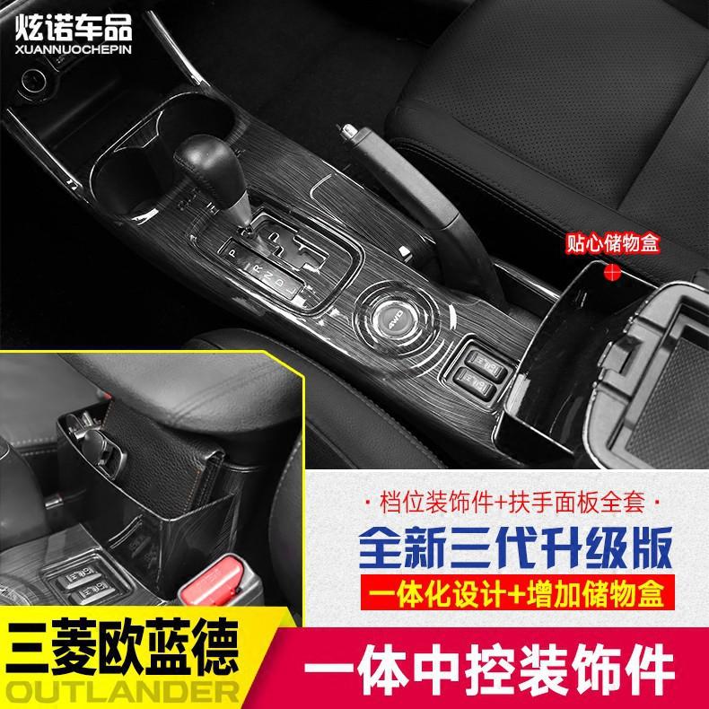 ✨新歐藍德outlander中控面板擋位面板榮耀版排擋手剎升窗按鍵改裝內飾貼