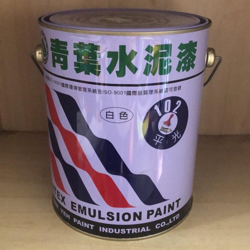 青葉102平光水泥漆(1加侖、5加侖)