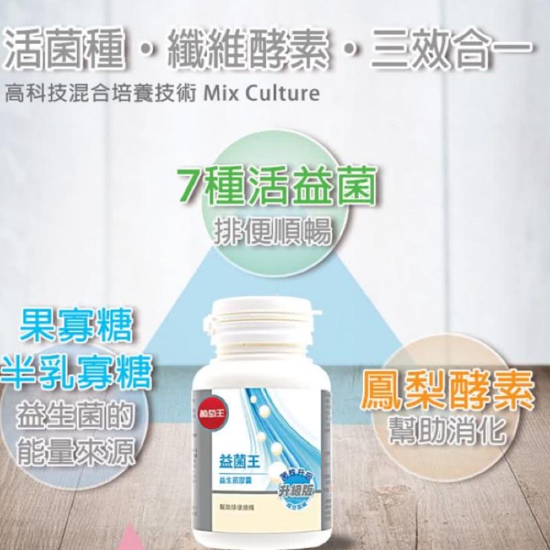 【葡萄王】益菌王60粒(7好菌甩囤積 好順暢)
