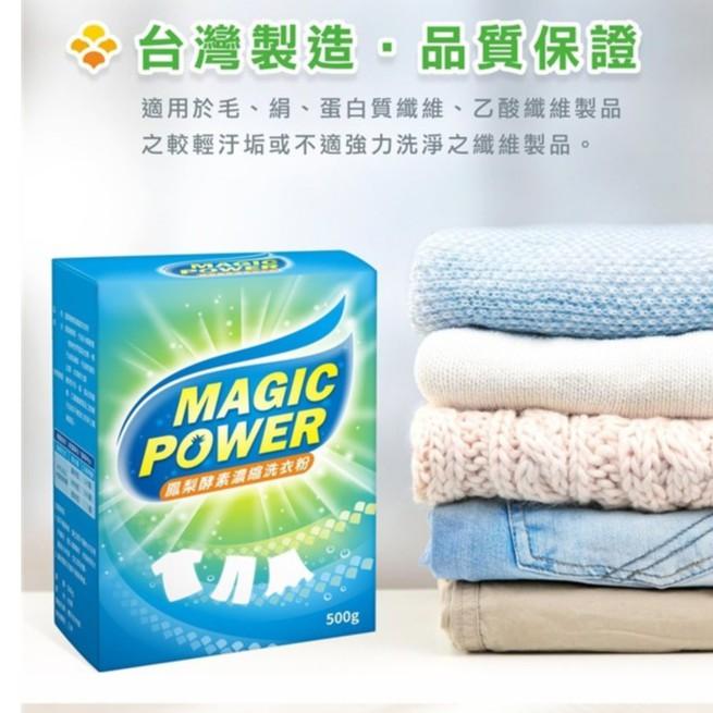 力挺台灣農業鳳梨酵素超細微零殘留洗衣粉