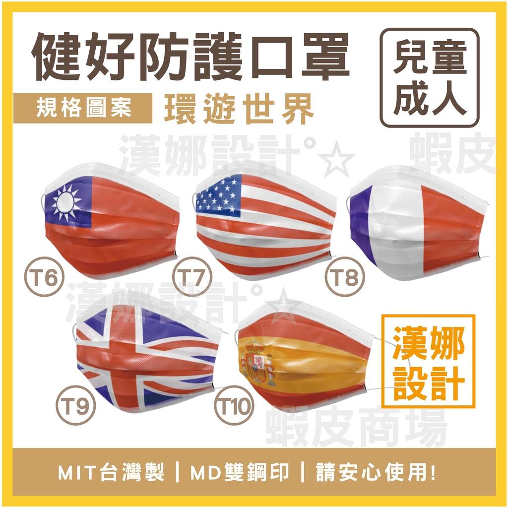【漢娜°☆】健好-💯MIT台灣製口罩-雙鋼印MD-國旗口罩-台灣口罩-美國口罩-西班牙口罩-英國口罩-法國口罩-旅遊口罩